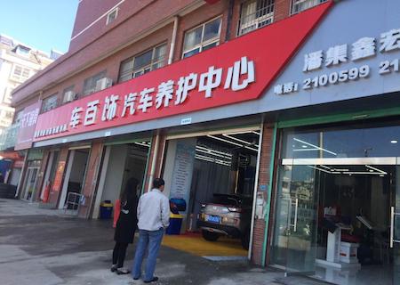 车百饰鑫宏汽车养护中心