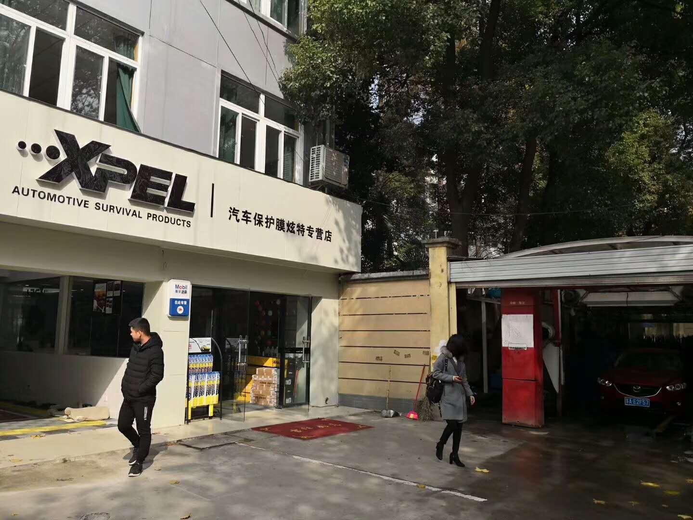 南京炫特汽车服务中心