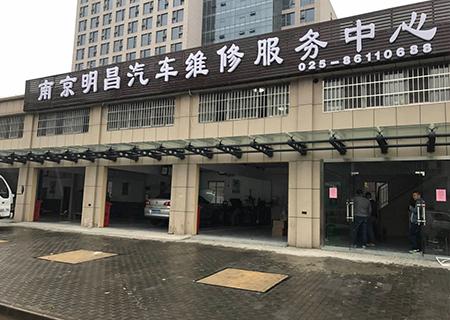 南京明昌汽车维修服务中心