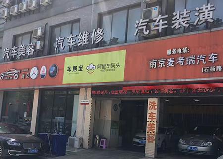 南京麦考瑞汽车服务