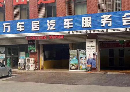 南京万车居汽车服务会所
